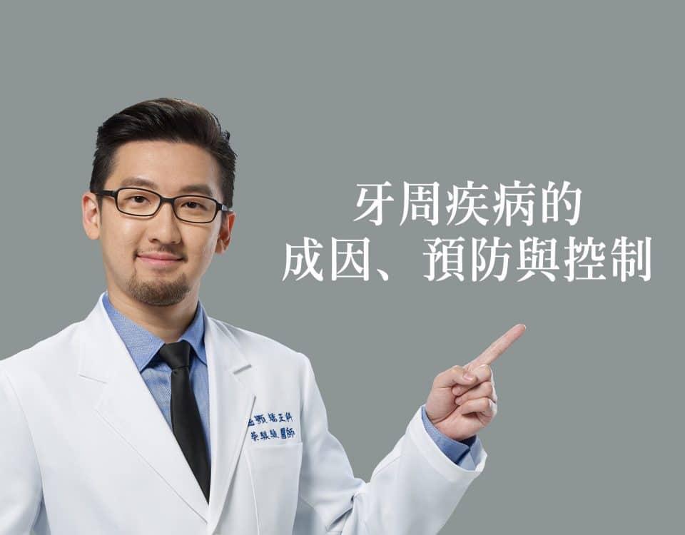 牙周疾病的成因