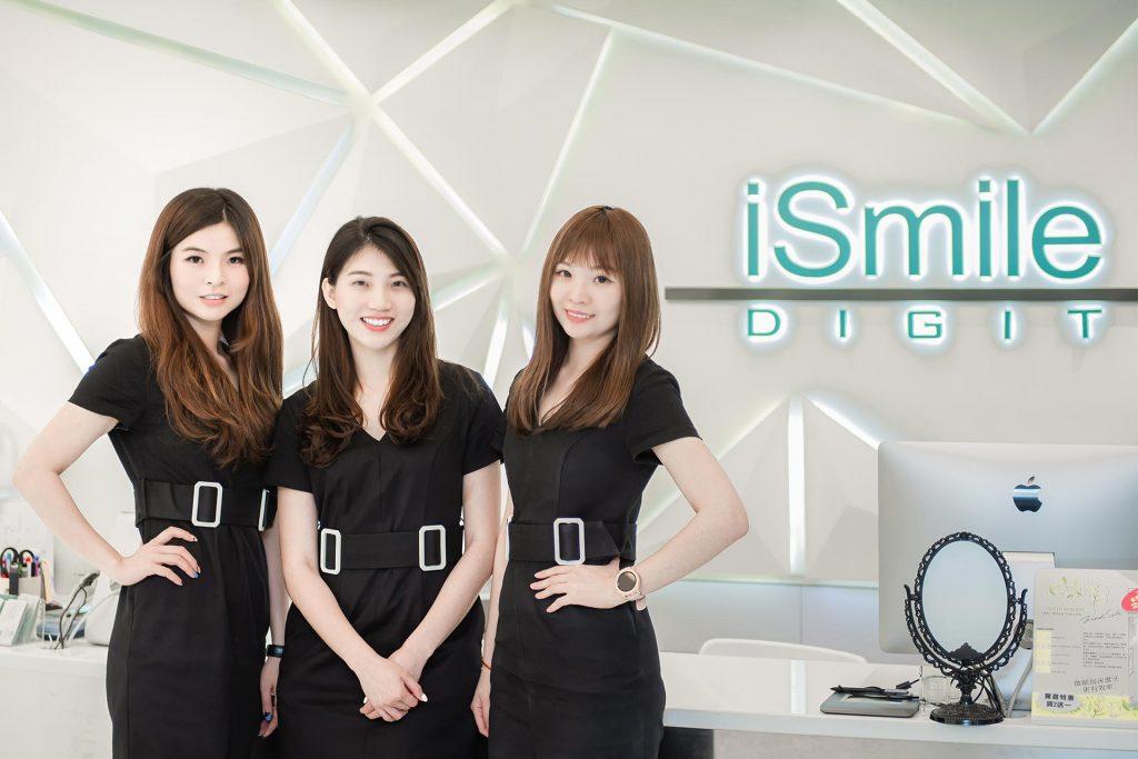 e玩美數位牙醫診所